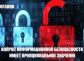 Г.А. Зюганов: Вопрос информационной безопасности имеет принципиальное значение