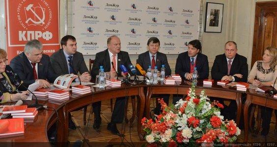 «Это плод коллективного труда всей партии». В Москве прошла презентация книги Г.А. Зюганова, посвященной 20-летию КПРФ