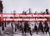 Г.А. Зюганов: «За сильную, боеспособную и почитаемую народом Армию!»