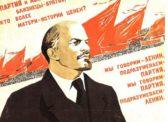 К 150-летию со дня рождения В.И. Ленина. И.И. Никитчук «Слово о Ленине»