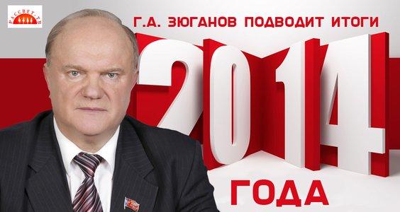 Г.А. Зюганов подводит итоги 2014 года