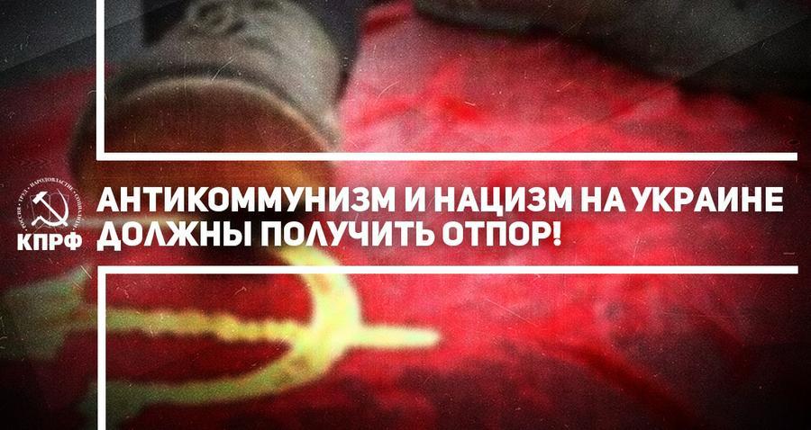 Антикоммунизм и нацизм на Украине должны получить отпор! Заявление Президиума ЦК КПРФ