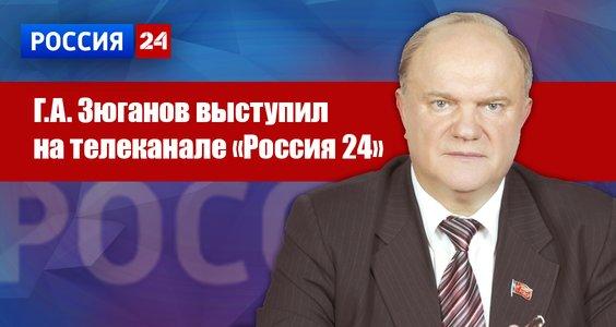 Г.А. Зюганов выступил на телеканале Россия 24