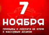 Призывы и лозунги ЦК КПРФ к массовым акциям 7 ноября 2019 года.