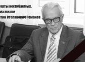 Соболезнование от Саратовского обкома КПРФ по поводу кончины Валентина Степановича Романова