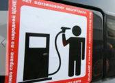 Рост цен на бензин: депутаты-коммунисты предлагают не сидеть, сложа руки