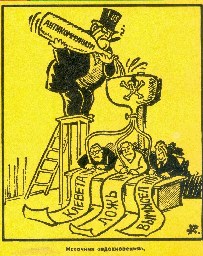 Antikommunizm---istochnik-vdohnoveniya