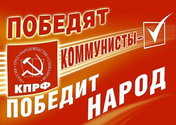 Победа КПРФ — Победа народа!