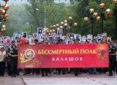 Балашов. Парад Победы 9 мая