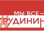 Интернет-конференция по защите «красных» руководителей