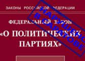 КПРФ требует отмены регистрации списка  партии «Коммунисты России» на выборах в облдуму