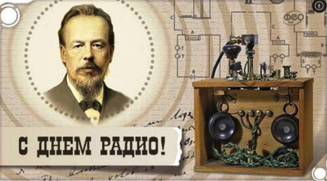 Ольга Алимова поздравила с Днём радио