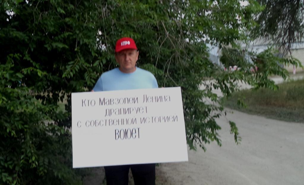 Озинки. «Кто мавзолей Ленина драпирует с собственной историей воюет!»
