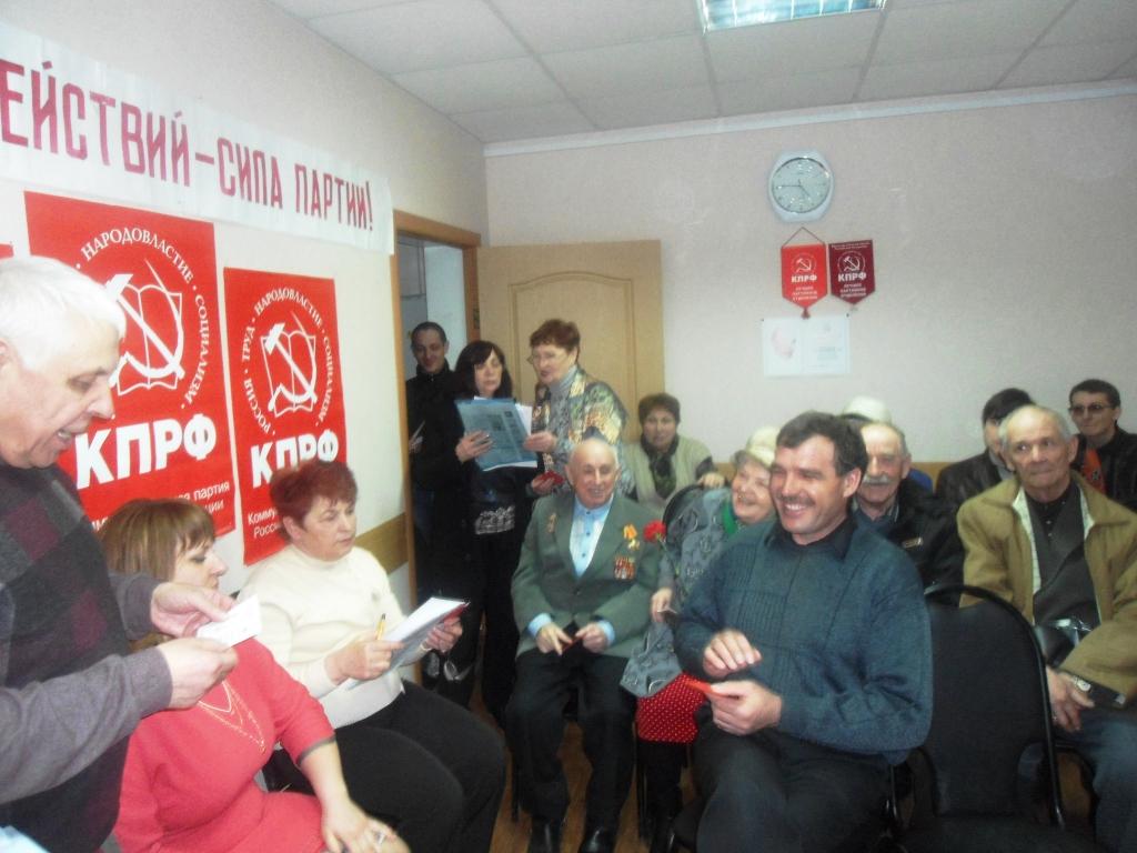 Отчетно-выборная конференция Балашовского местного отделения КПРФ