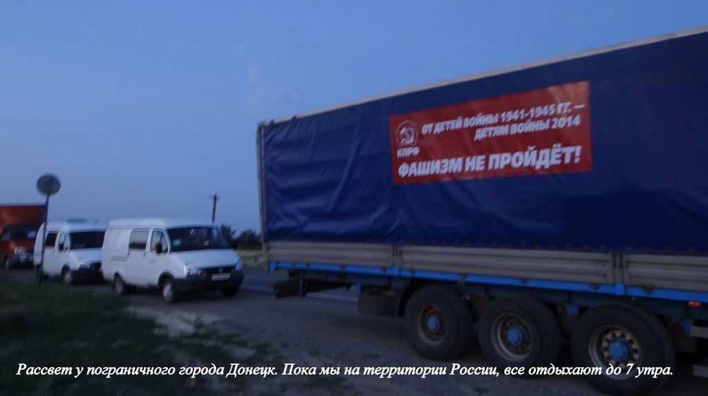 Гуманитарный груз в Донецк и Луганск доставлен