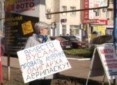 Энгельс. Пикет КПРФ: «Вместо РУСАЛа продать Америке олигарха Дерипаску!»