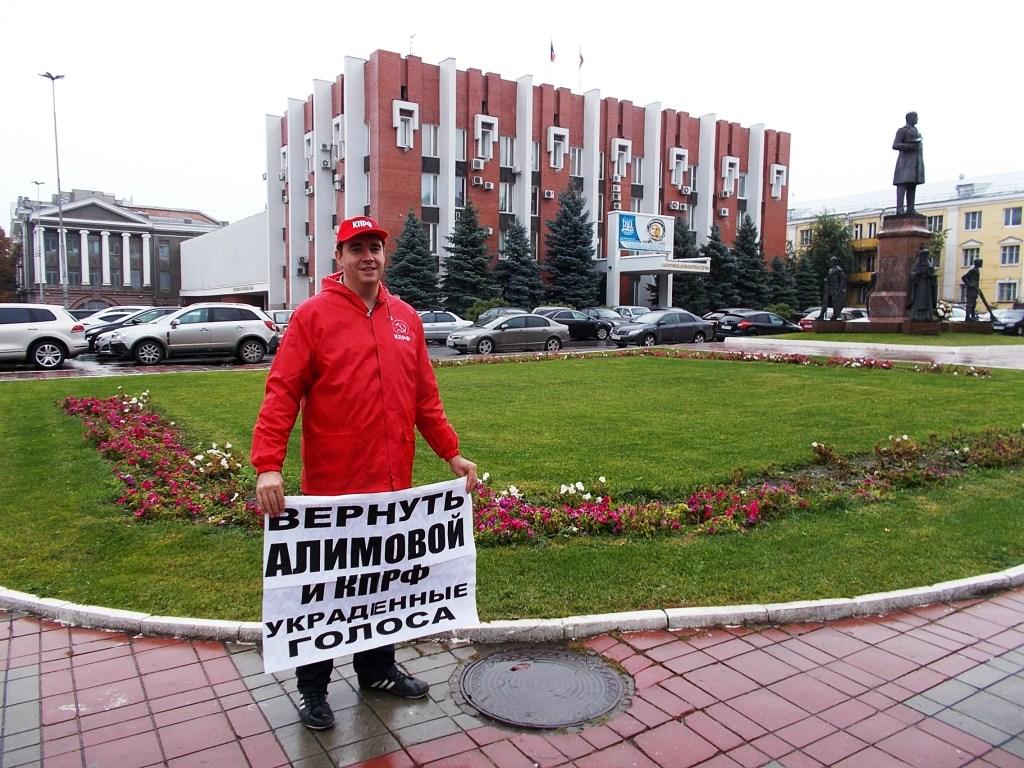 Одиночные пикеты КПРФ против фальсификаций выборов