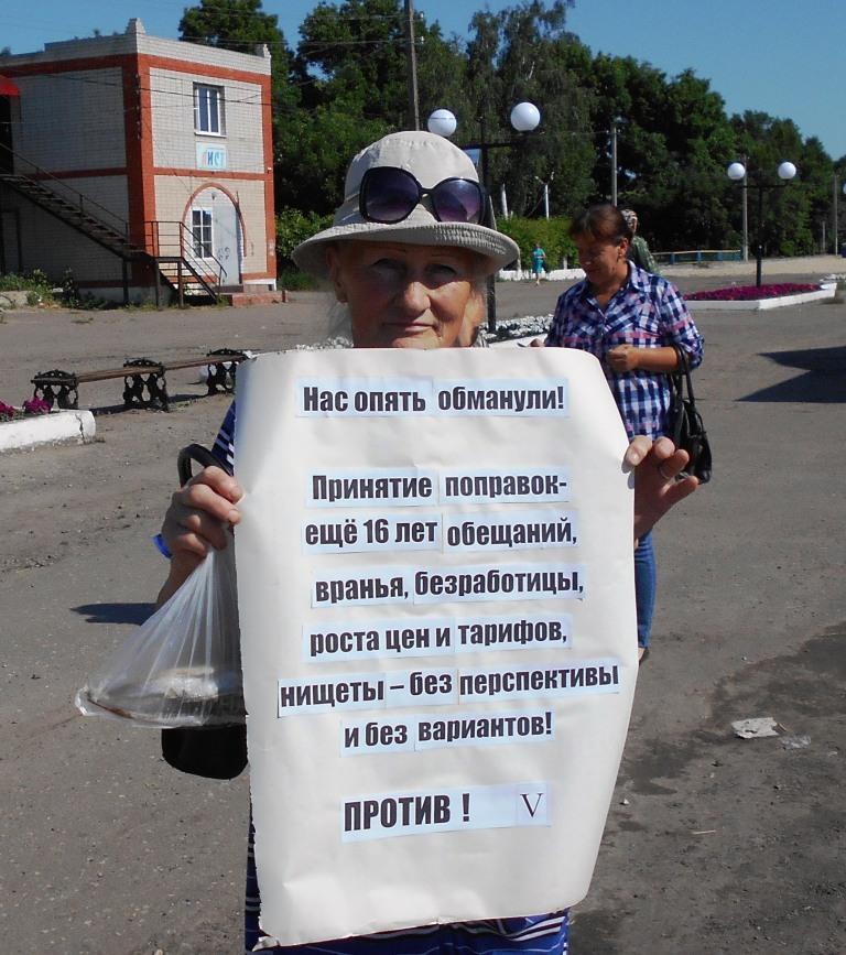Турки. Коммунисты провели одиночные пикеты против «кремлевских» поправок в Конституцию РФ