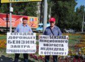 Жители Саратовской области негодуют по поводу скандальной пенсионной реформы и общего ухудшения жизни