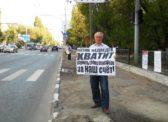 Пикет КПРФ против пенсионной реформы