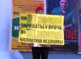 Пикет КПРФ в  защиту прав медицинских работников