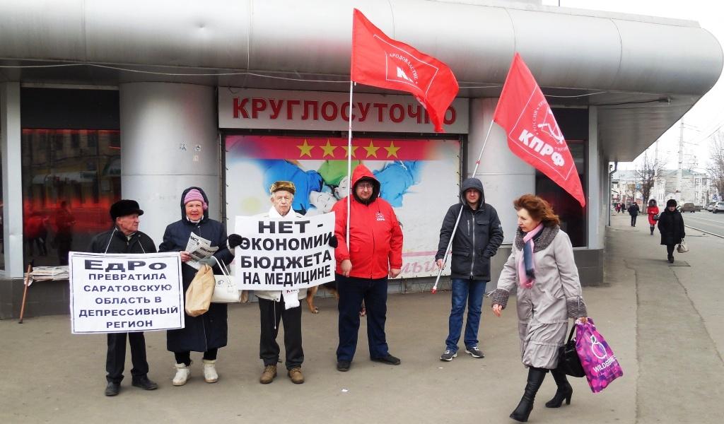 Пикет КПРФ: «Нет – экономии бюджета на медицине!»