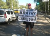 Саратов. Одиночные пикеты КПРФ против бездарной власти