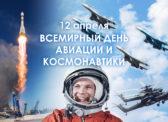 Ольга Алимова поздравила земляков с Всемирным Днём авиации и космонавтики