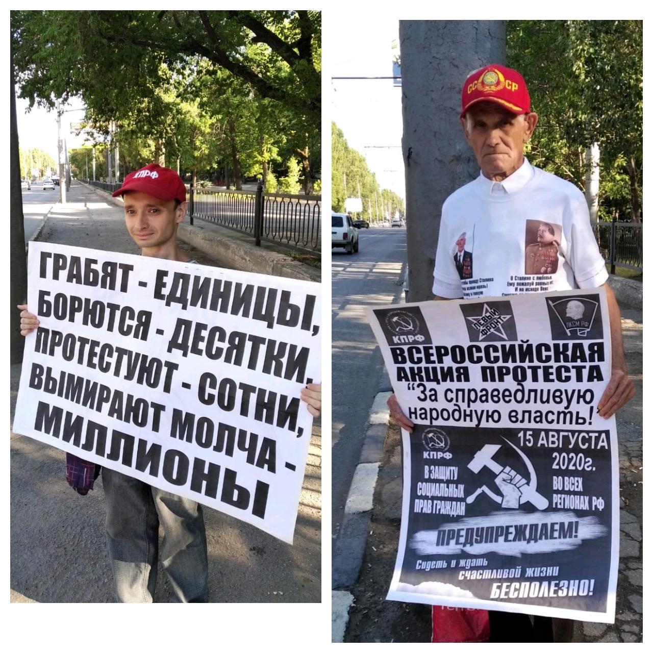 Саратовские коммунисты против антинародной политики власти