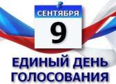 Сергей Обухов о некоторых итогах единого дня голосования 9 сентября 2018 года