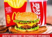 В.Ф. Рашкин обратился к президенту с требованием исключить фастфуд и букмекеров из списка системообразующих компаний