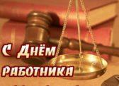 Ольга Алимова поздравила с нём работников прокуратуры Российской Федерации
