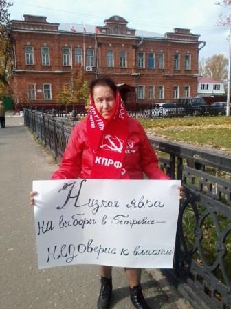 Петровск. Активисты КПРФ  провели серию одиночных пикетов против «грязных» выборов