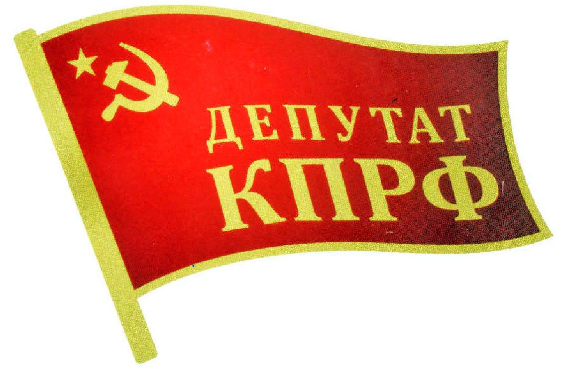 КПРФ в органах власти