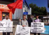 Пикет КПРФ:Радаев и Медведев «уволены» народом