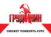 Пожертвование в избирательный фонд Грудинина П.Н.