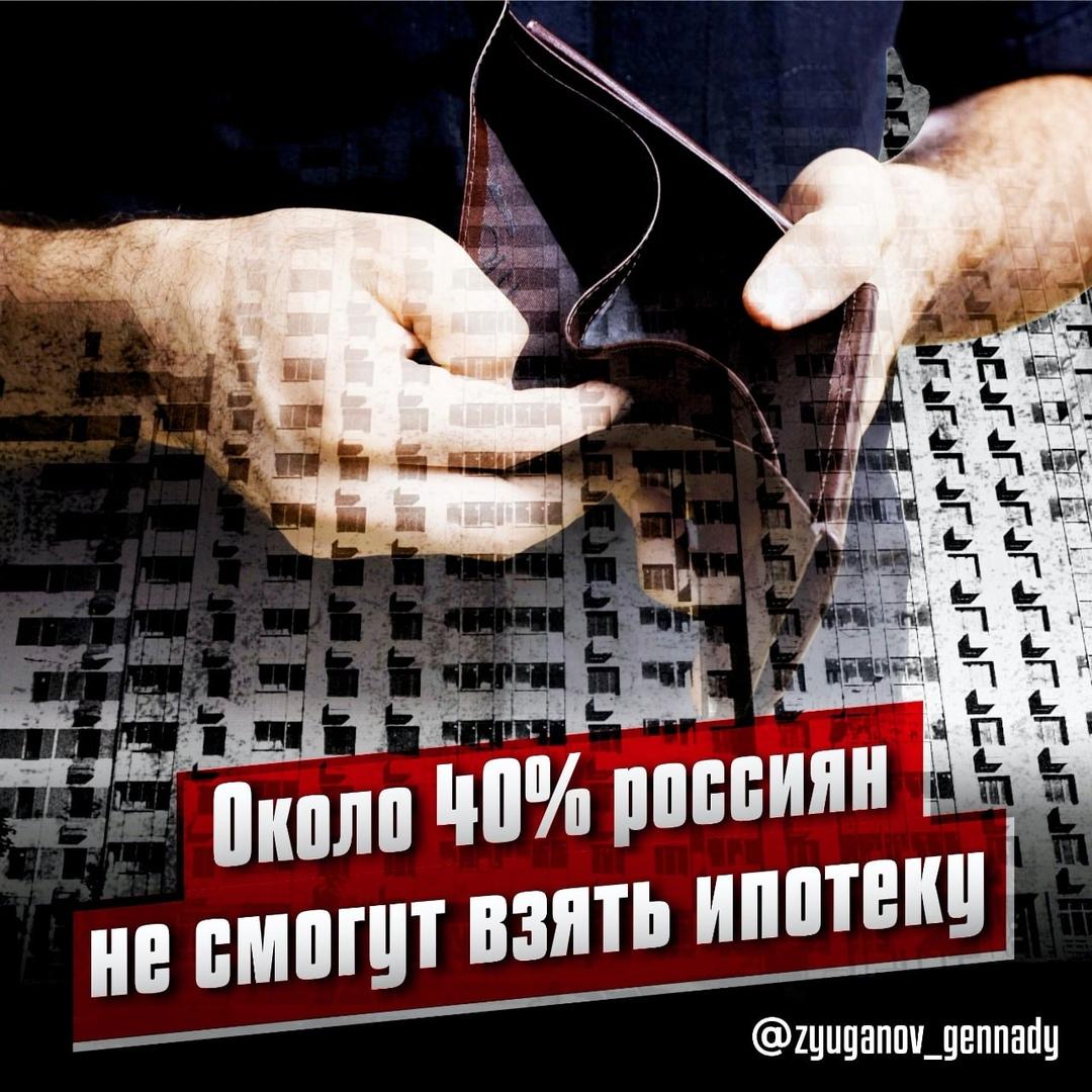Геннадий Зюганов: «Около 40% россиян никогда не смогут взять ипотеку»
