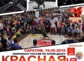 «Красная жара» чемпионат России по брейк-дансу  (анонс)