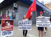 В Саратове продолжаются пикеты КПРФ