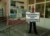 Одиночный пикет в Базарном Карабулаке против повышения пенсионного возраста