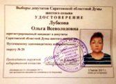 Зарегистрирован первый кандидат от КПРФ на выборах депутатов Саратовской областной Думы шестого созыва