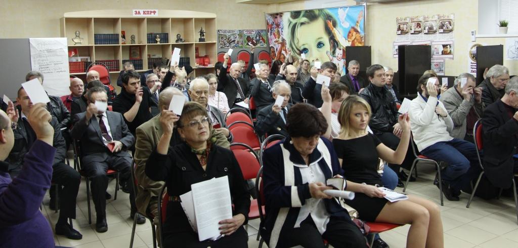 43-я отчетно-выборная конференция Саратовского местного городского отделения КПРФ
