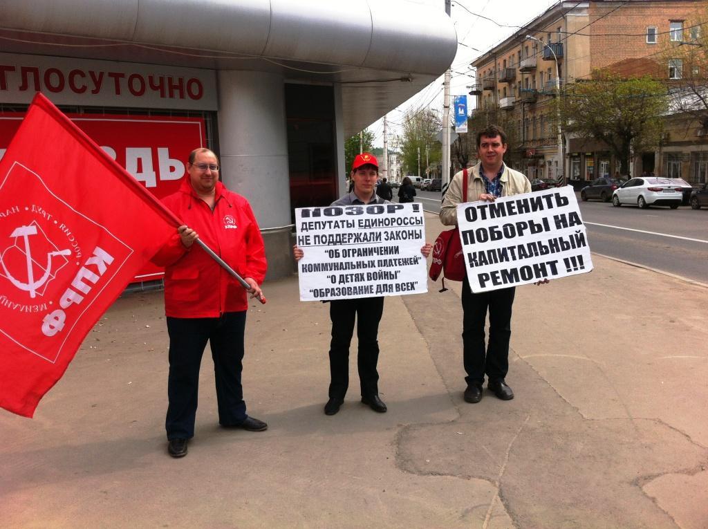 Коммунисты Саратовского ГК КПРФ провели акцию протеста в центре Саратова