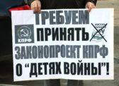 Депутаты- единороссы Саратовской облдумы вновь отказались рассматривать законопроект коммунистов о «детях войны»