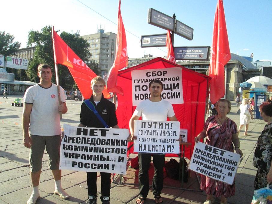 Саратовские коммунисты заявляют: НЕТ — преследованию коммунистов Украины… И России!