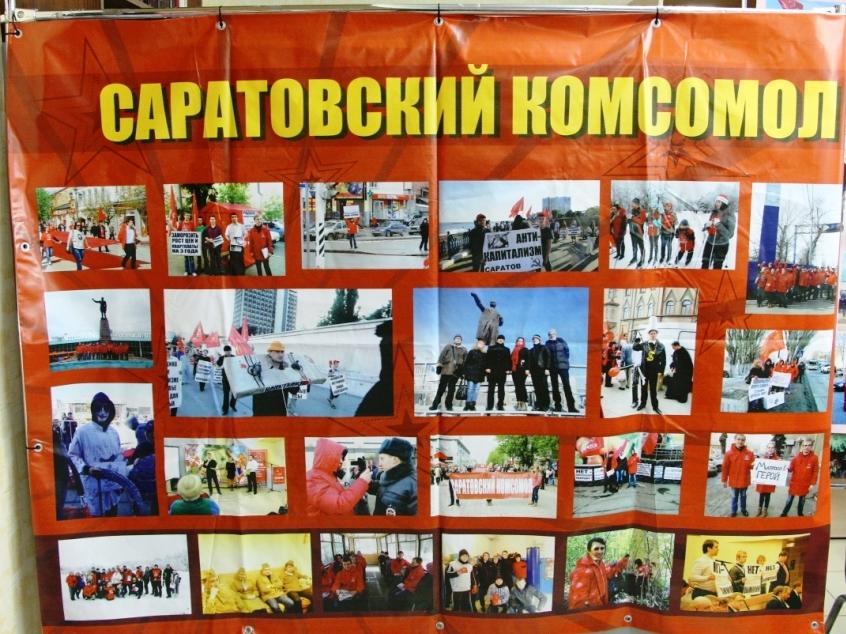Саратовские комсомольцы провели отчетно-выборную Конференцию