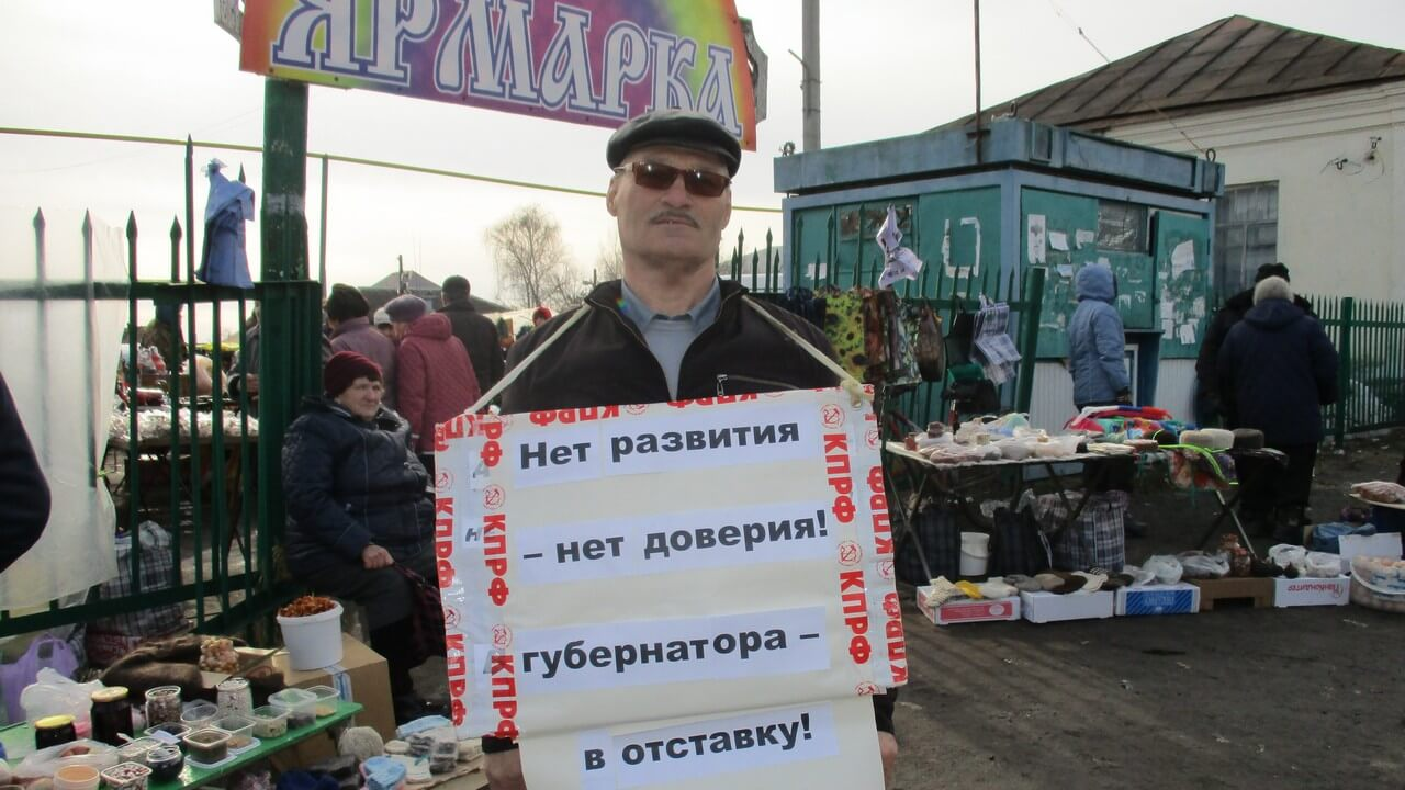 Пикет в Турках Радаева в Отставку