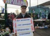 Жители Турков за отставку Радаева!