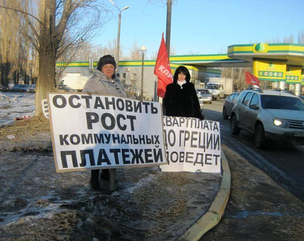 26 февраля балаковские активисты КПРФ провели пикет против роста тарифов ЖКХ