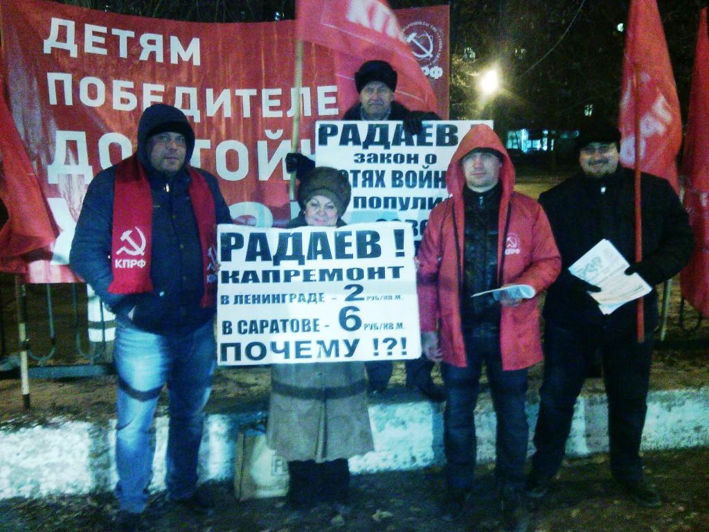 Пикеты саратовских коммунистов